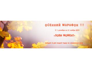 Осенний марафон!