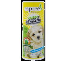 ESPREE Puppy Dry Bath Сухой шампунь для щенков 177 мл
