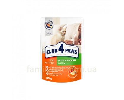CLUB 4 PAWS Premium Консерва для котят с курицей в соусе