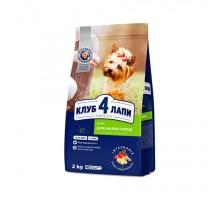 CLUB 4 PAWS Premium Сухой корм для мелких пород собак