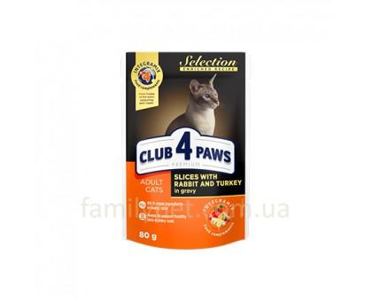 CLUB 4 PAWS Premium Selection Консерва для кошек кролик с индейкой в соусе
