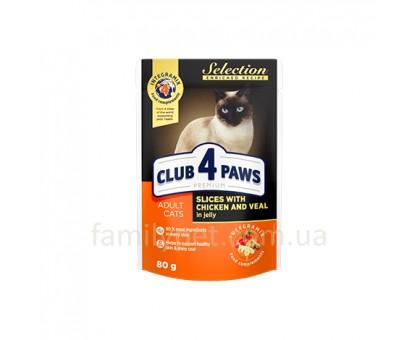 CLUB 4 PAWS Premium Selection Консерва для кошек с курицей и телятиной в желе