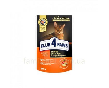 CLUB 4 PAWS Premium Консерва для кошек с телятиной в овощном соусе