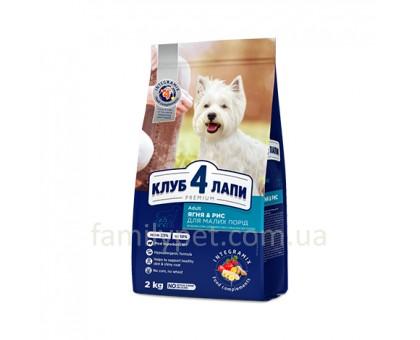 CLUB 4 PAWS Premium Сухой корм для собак мелких пород с ягненком и рисом